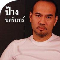 Pang Nakarin Concert at Bank Exclusive Club